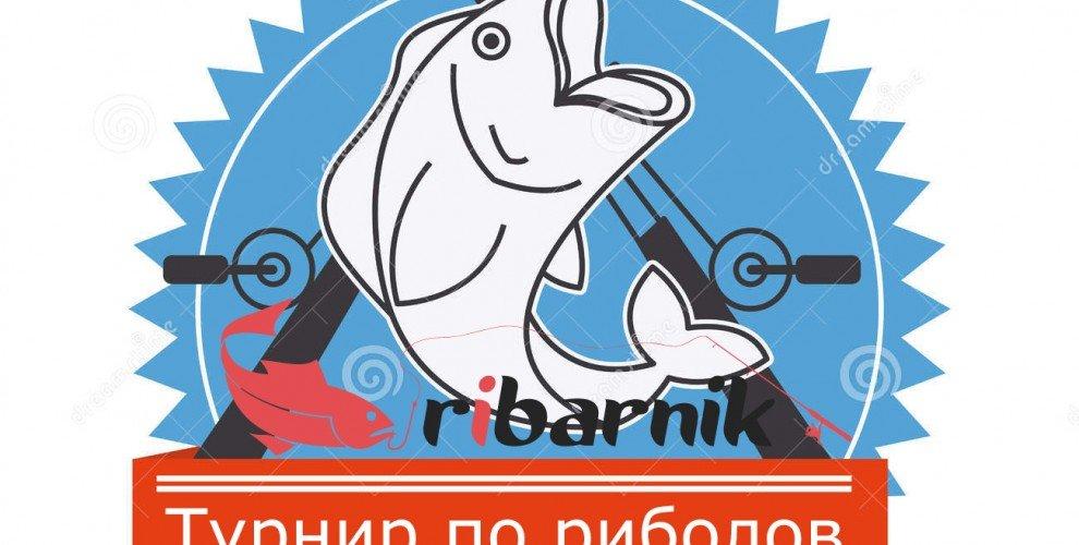 Турнир по риболов на 12.06