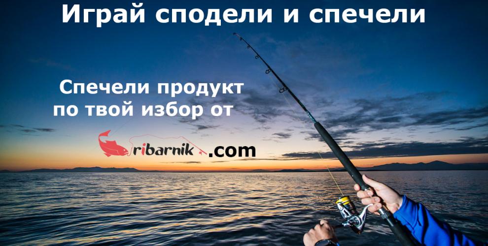 Играй и спечели продукт от онлайн магазинът на Ribarnik.com