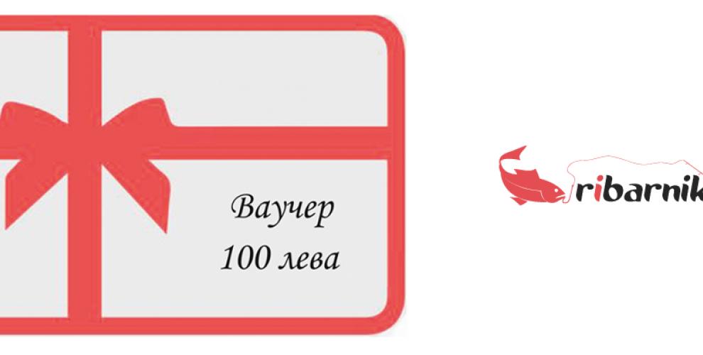 Грабни ваучер от 100лв. за риболвни принадлежности